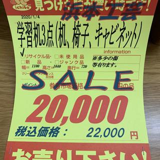 値下げ☆浜本工芸★学習机(机・椅子・キャビネット)★近隣配送可能 - 売ります・あげます