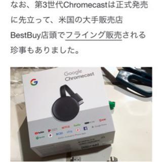 Chromecast 第三世代 未使用。