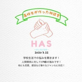 HAS~学生が聞く相談室~の初期メンバーになってほしい!!