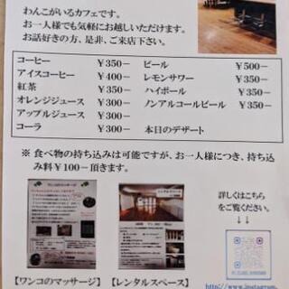 ドリンク全品50円引き!!