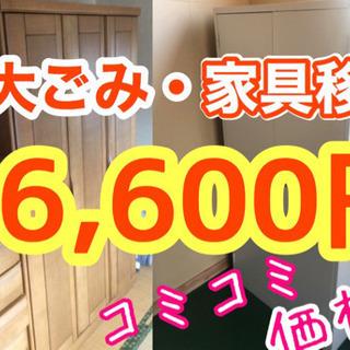 🉐6,600円〜🉐「粗大ごみ🌀」の外設置、大型家具移動❗️お任せ...
