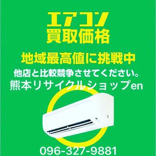 エアコン高価買取強化中  熊本リサイクルショップen