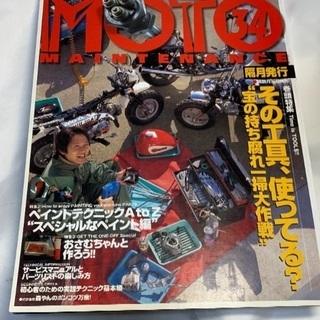 MOTO MAINTENANCE 34 バイクいじりが楽しくなる...