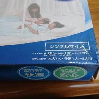 【新品・未使用】蚊帳 かや