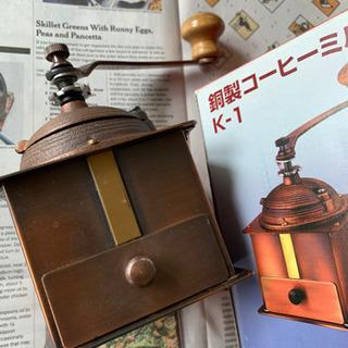 【定価1万】コーヒーミル【Kalita K1】