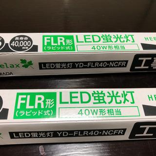 LED 蛍光灯 - 杵島郡