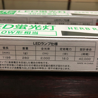 LED 蛍光灯 - 食品
