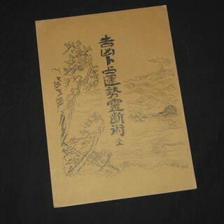 小野清秀著 吉凶卜占運勢霊断術 全の本を売ります 全36ページ ...