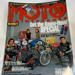 MOTO MAINTENANCE 36 バイクいじりが楽しくなる...
