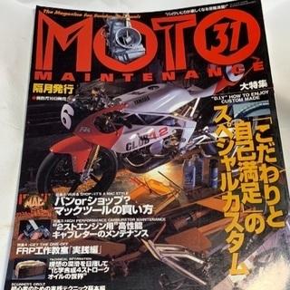 MOTO MAINTENANCE 31 バイクいじりが楽しくなる...