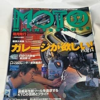 MOTO MAINTENANCE 32 バイクいじりが楽し…
