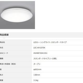 <お話中>直接引き渡し限定★日立 LED  照明器具 2017年製 LEC AH 1070K 〜10畳 - 京都市