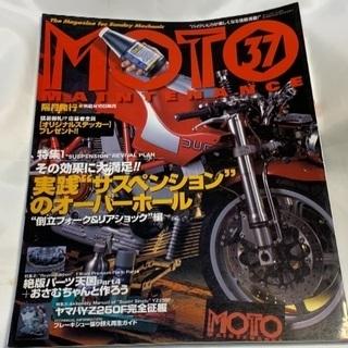 MOTO MAINTENANCE 37 バイクいじりが楽しくなる...