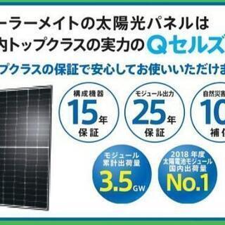 完全無料 太陽光 ソーラーパネル あげます。 ※条件あり