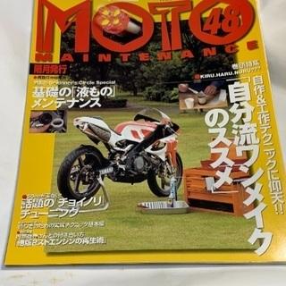 MOTO MAINTENANCE 48 バイクいじりが楽しくなる...