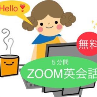 """【英会話】""""無料""""『5分間ZOOM英会話』(女性限定)22:30..."""