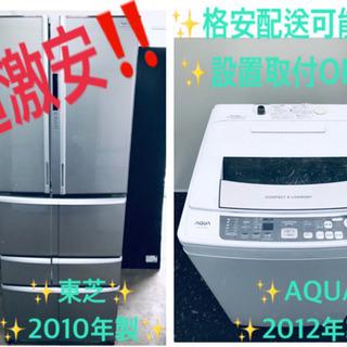 ‼️送料設置無料‼️✨冷蔵庫/洗濯機✨限界価格‼️大型家電セット⭐️