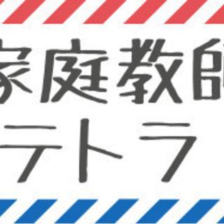 【個人契約】プロ家庭教師 登録募集中