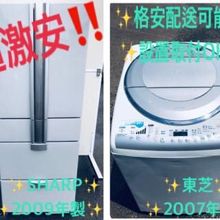 ✨✨送料設置無料✨✨冷蔵庫/洗濯機✨大型家電セット⭐️‼️