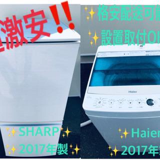 ‼️高年式‼✨✨️新生活応援セール✨✨冷蔵庫/洗濯機‼️✨