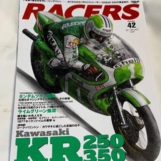 RACERS 42 Kawasaki KR250・350