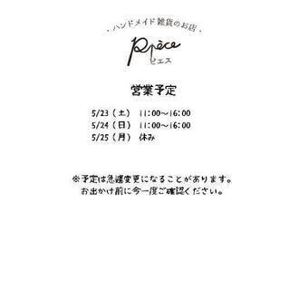 5/23 16:00まで営業