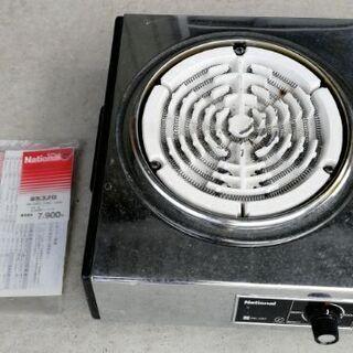ナショナル電気コンロ 300-600-1200W切換可能 中古品...