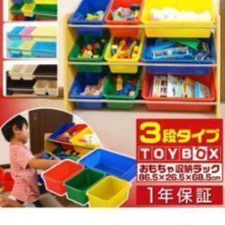 おもちゃ収納ボックス