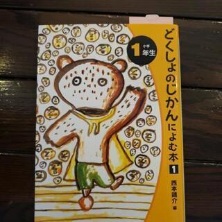 小学1年生の本