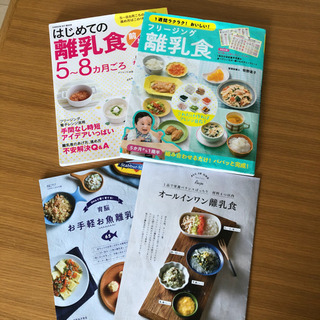 【受渡し決定】離乳食の本2冊+おまけ
