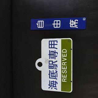JR 海底駅専用 プレート