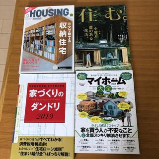 【お渡し決定】マイホーム関係書籍4冊