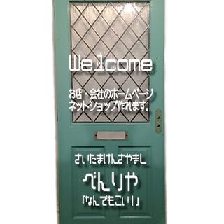 埼玉県所沢市・狭山市周辺の便利屋・何でも屋「何でも来い!」です。