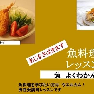 ☆魚料理を学ぶレッスン  魚料理レッスン  (日)11:00から...