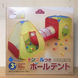 トンネルつきボールテント トップバリュー 知育おもちゃ