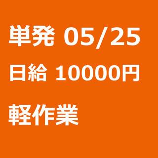【急募】 05月25日/単発/日払い/品川区:【男性活躍】バイク...