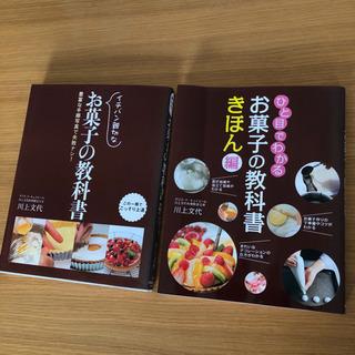 【お渡し決定】お菓子作りの本2冊+おまけ