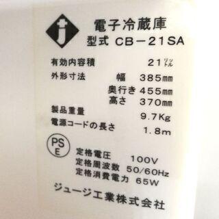 リサイクル ジュージ工業 引き出し式 ミニ冷蔵庫 21L CB-21SA 小型 複数在庫あり 静音タイプ - 家電