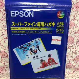 【0円】EPSON  スーパーファイン専用ハガキ 33枚 マット紙