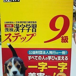 漢字検定 漢字学習ステップ 9級