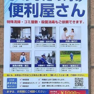 ゴミ部屋の片づけ・特殊清掃・殺菌消臭などお任せください