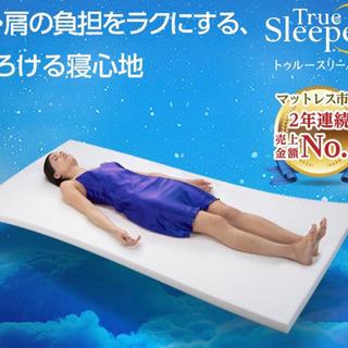 トゥルースリーパー☆高級マットレス☆シングル/厚さ5cm