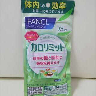 【無添加】864円→400円 ファンケル カロリミット (No....