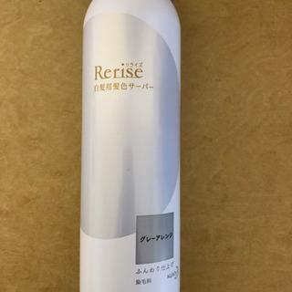 花王 リライズ Rerise グレーアレンジ