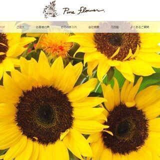 お花の定期便 ピュアフラワー富山店
