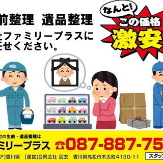 不用品処理・遺品整理・ゴミ屋敷ならお任せください。