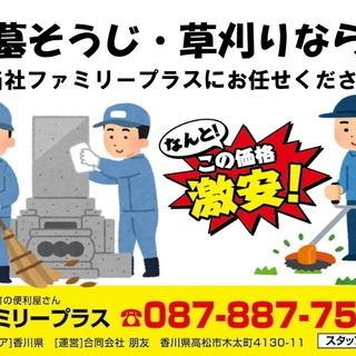 不用品処理・遺品整理・ゴミ屋敷ならお任せください。 - 高松市