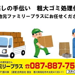 不用品処理・遺品整理・ゴミ屋敷ならお任せください。 − 香川県