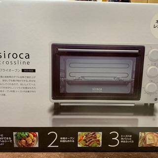 【新品未使用】siroca ノンフライオーブンSCO-502