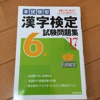 漢字検定6級試験問題集  成美堂出版